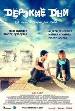 Постер фильма Дерзкие дни (2007)