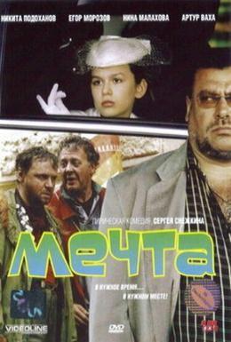 Постер фильма Мечта (2006)