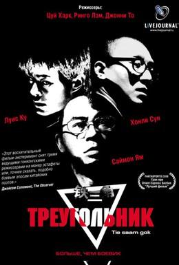 Постер фильма Треугольник (2007)