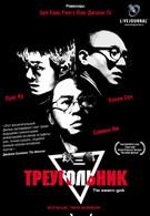 Треугольник (2007)