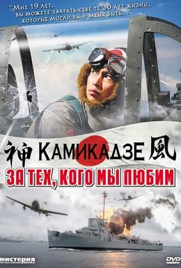 Постер фильма За тех, кого мы любим (2007)