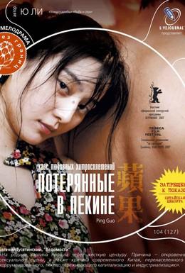 Постер фильма Потерянные в Пекине (2007)