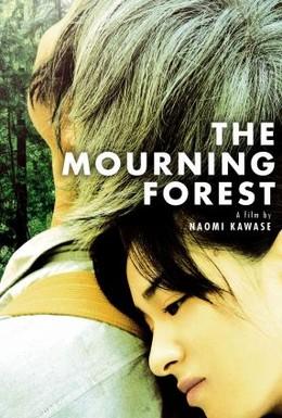 Постер фильма Траурный лес (2007)