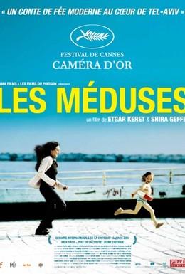 Постер фильма Медузы (2007)