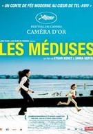 Медузы (2007)