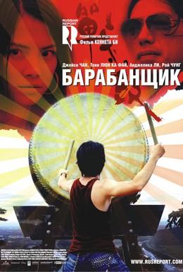 Постер фильма Барабанщик (2007)