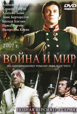 Постер фильма Война и мир (2007)