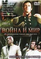 Война и мир (2007)