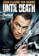 До смерти (2007)