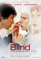 Слепота (2007)