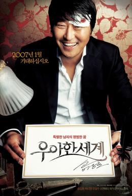 Постер фильма Шоу должно продолжаться! (2007)