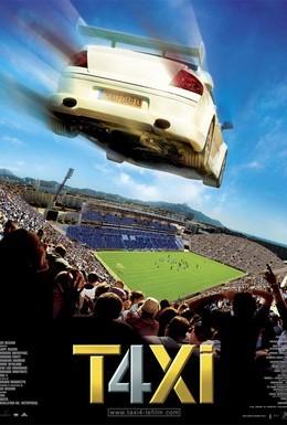 Постер фильма Такси 4 (2007)