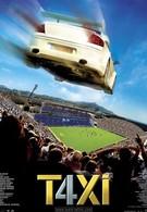 Такси 4 (2007)