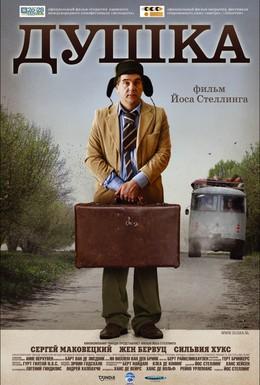 Постер фильма Душка (2007)