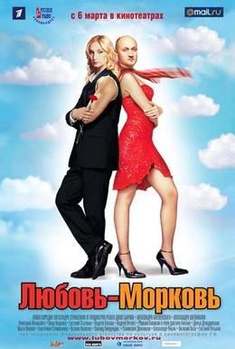 Постер фильма Любовь-Морковь (2007)