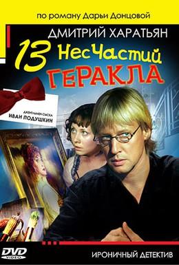 Постер фильма Джентльмен сыска Иван Подушкин 2 (2007)