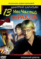 Джентльмен сыска Иван Подушкин 2 (2007)