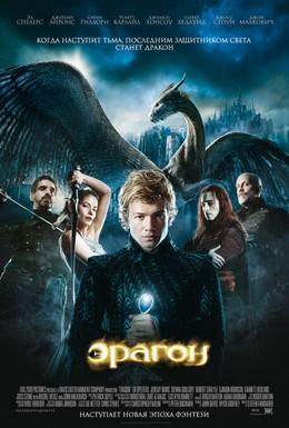 Постер фильма Эрагон (2006)