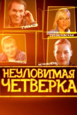 Постер фильма Неуловимая четверка (2007)