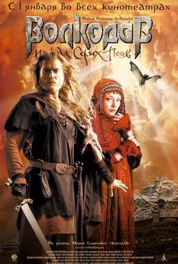 Постер фильма Волкодав из рода Серых Псов (2006)