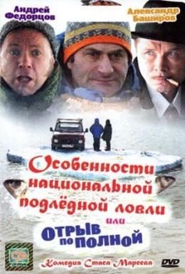 Постер фильма Особенности национальной подледной ловли, или Отрыв по полной (2007)