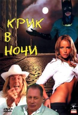 Постер фильма Крик в ночи (2007)