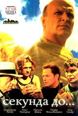 Постер фильма Секунда до... (2007)