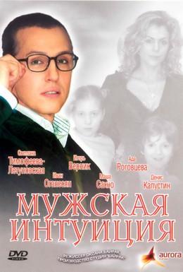 Постер фильма Мужская интуиция (2007)