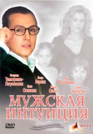Мужская интуиция (2007)