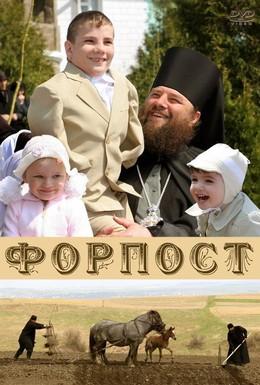 Постер фильма Форпост (2007)