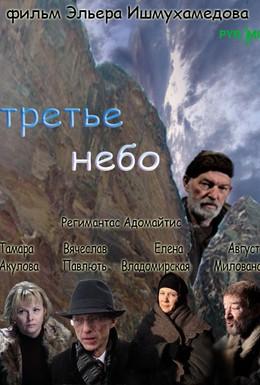Постер фильма Третье небо (2007)