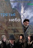 Третье небо (2007)