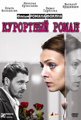 Постер фильма Курортный роман (2007)