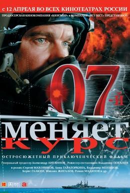 Постер фильма 07-й меняет курс (2007)