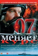 07-й меняет курс (2007)