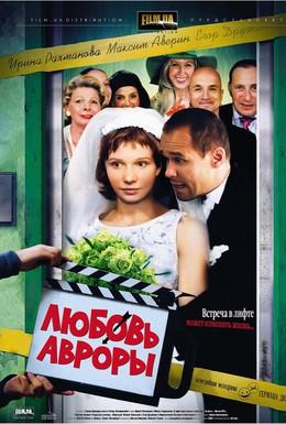 Постер фильма Любовь Авроры (2008)