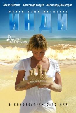 Постер фильма Инди (2007)