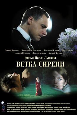 Постер фильма Ветка сирени (2007)