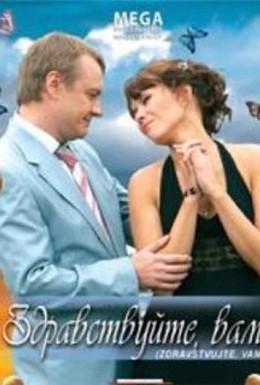 Постер фильма Здравствуйте Вам! (2007)