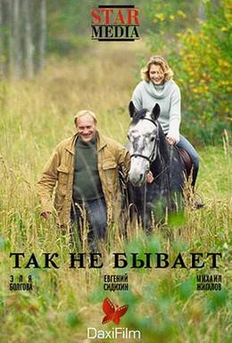 Постер фильма Так не бывает (2007)