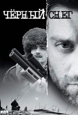 Постер фильма Черный снег (2007)