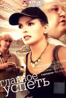 Постер фильма Главное – успеть (2007)