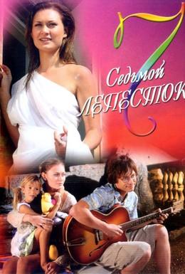 Постер фильма Седьмой лепесток (2007)