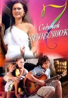 Седьмой лепесток (2007)