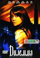 Дилемма (2007)