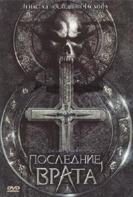 Постер фильма Последние врата (2007)
