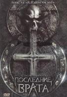 Последние врата (2007)