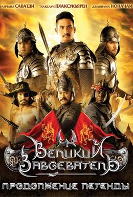 Постер фильма Великий завоеватель: Продолжение легенды (2007)