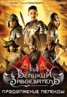 Великий завоеватель: Продолжение легенды (2007)
