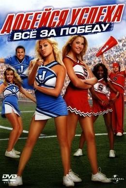 Постер фильма Добейся успеха: Всё за победу (2007)